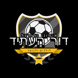 דור העתיד - אימוני כדורגל אישיים וקבוצתיים לילדים ונוער